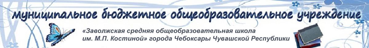 Сайт Заволжской средней школы